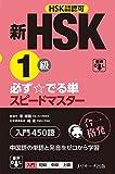 新HSK1級 必ず☆でる単スピードマスター