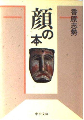 顔の本 (中公文庫)の詳細を見る