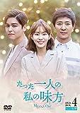 [DVD]たった一人の私の味方 DVD-BOX 4