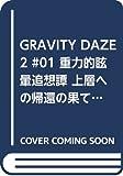 GRAVITY DAZE 2 #01 重力的眩暈追想譚 上層への帰還の果て、彼女の内宇宙に収斂した選択 (MFコミックス アライブシリーズ)