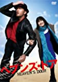 ヘブンズ・ドア スタンダード・エディション[DVD]