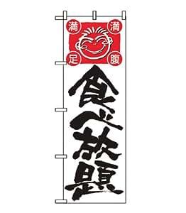 のぼり 食べ放題 514