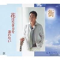 MACHI/HANA WA IKIKATA WO MAYOWANAI by HIROSHI ITSUKI (2011-07-27)