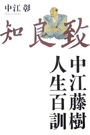 中江藤樹 人生百訓の詳細を見る