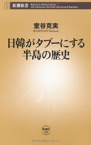 日韓がタブーにする半島の歴史 (新潮新書)の詳細を見る