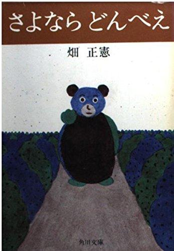 さよならどんべえ (角川文庫 緑 319-11)の詳細を見る