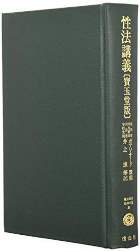 性法講義―宝玉堂版 (復刻叢書 (法律学篇 29))