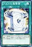 遊戯王OCG アルマの魔導書 ノーマル ABYR-JP058