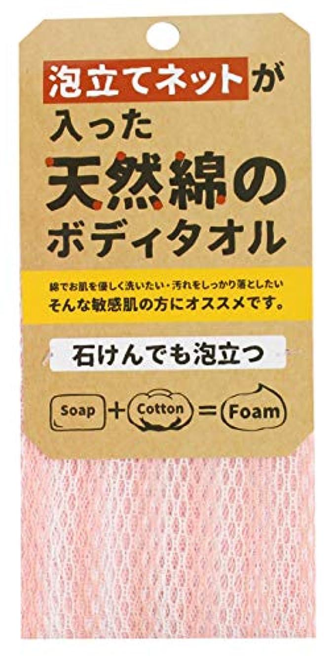 サンベルム (SANBELM) お風呂 タオル 体洗い  ピンク(PK) 20x100cm 天然綿のボディタオル B34701
