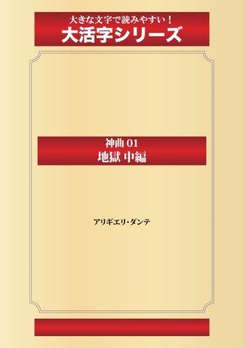神曲 01 地獄 中編(ゴマブックス大活字シリーズ)の詳細を見る