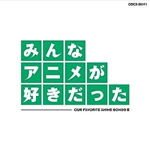 みんなアニメが好きだった 緑盤