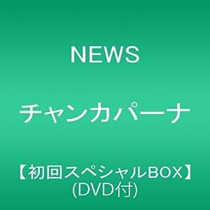 チャンカパーナ(初回スペシャルBOX)(DVD付)