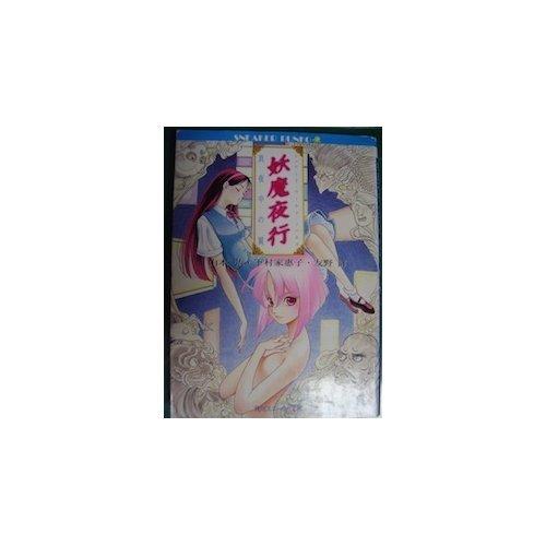 妖魔夜行 真夜中の翼―シェアード・ワールド・ノベルズ 角川文庫―スニーカー文庫の詳細を見る