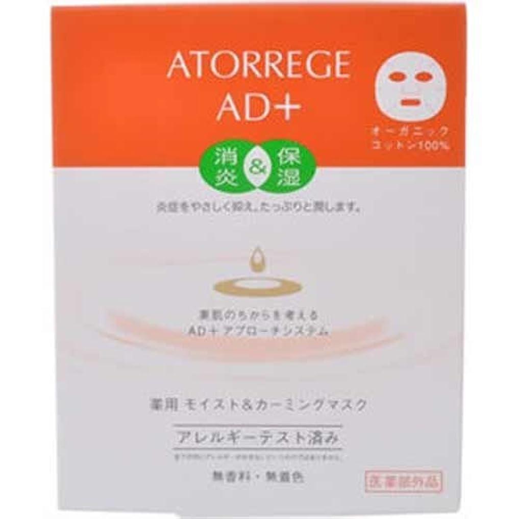 アトレージュAD+ 薬用モイスト&カーミングマスク 16ml×5枚入 医薬部外品