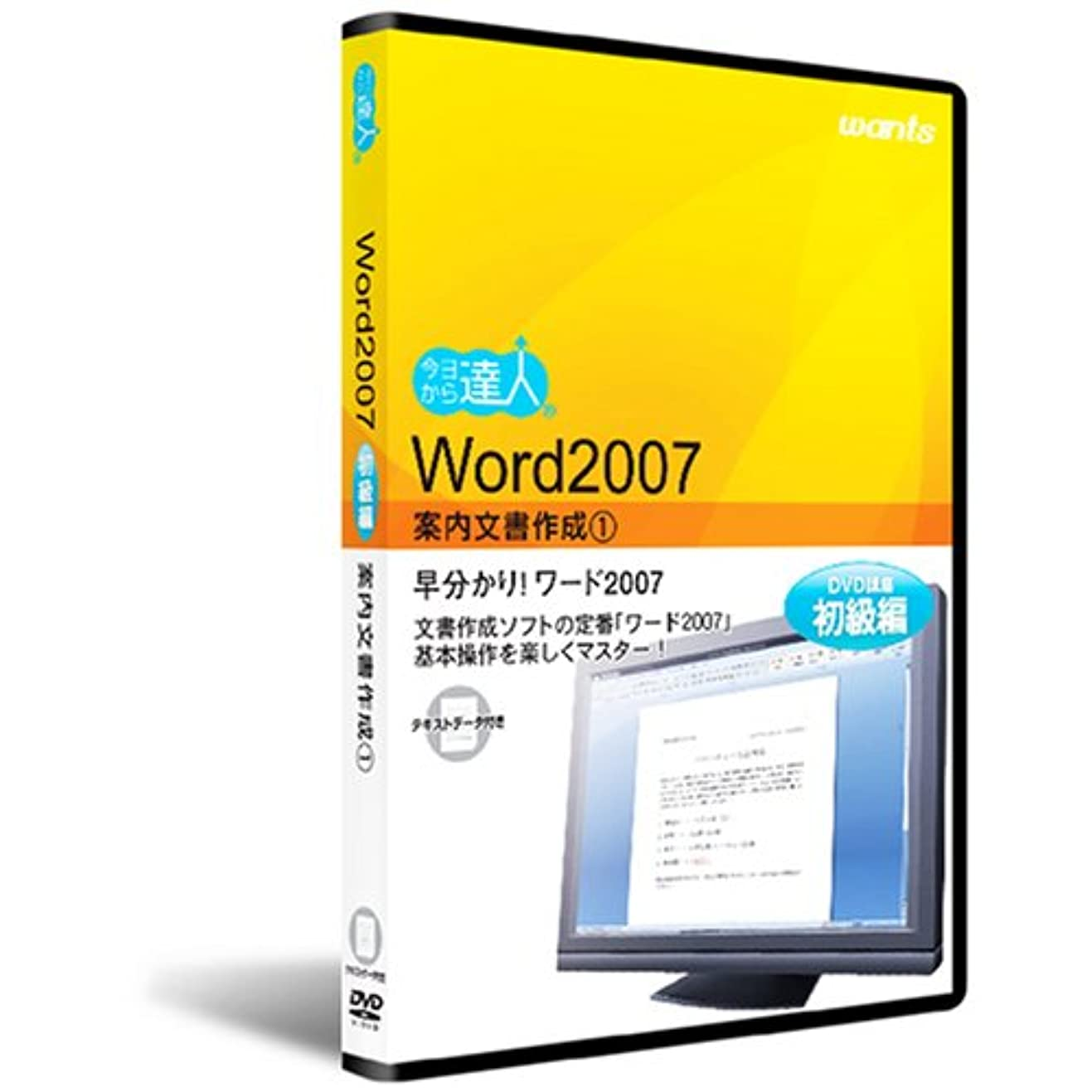 分数契約オークランドワード2007 DVD講座:案内文章作成1