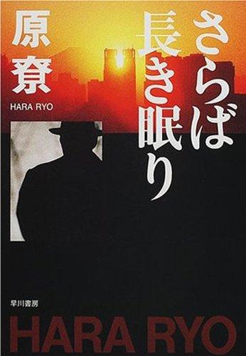 さらば長き眠り 探偵・沢崎シリーズ