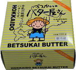 べっかいのバター屋さん 100g 冷蔵