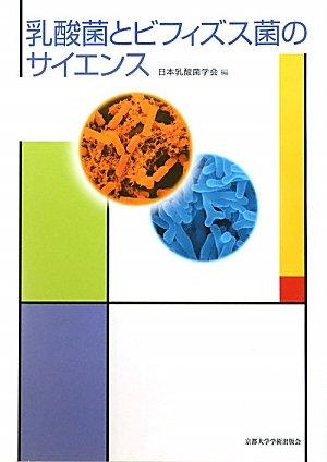 乳酸菌とビフィズス菌のサイエンス