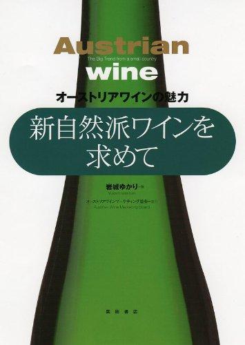 新自然派ワインを求めて—オーストリアワインの魅力
