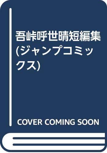 吾峠呼世晴短編集 (ジャンプコミックス)