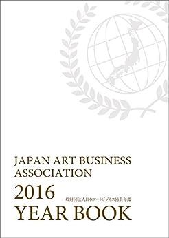 [市村よしなり]の日本アートビジネス協会年鑑2016(先行販売版)