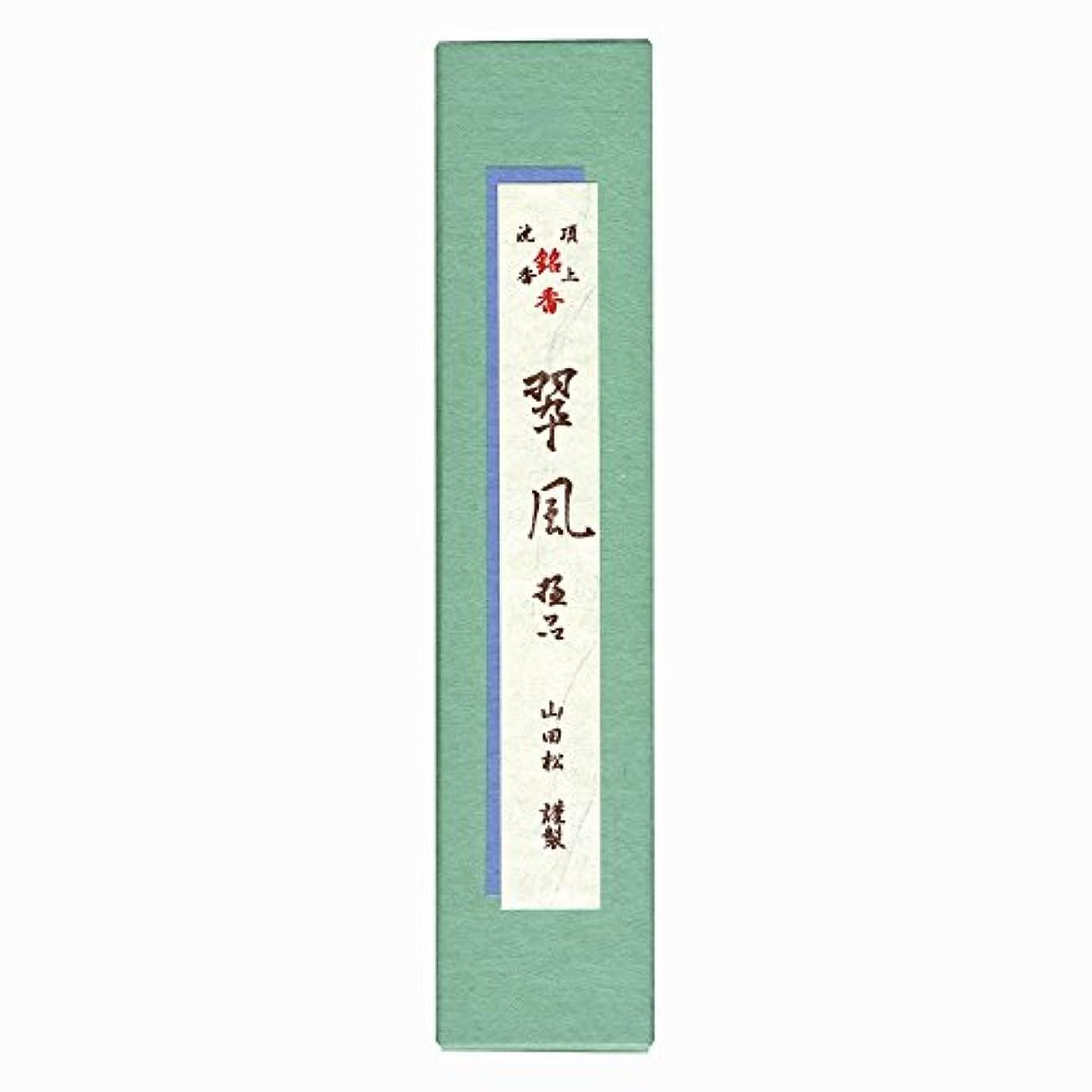 自分国籍チャレンジ翠風(極品) 短寸(5寸) 紙箱入
