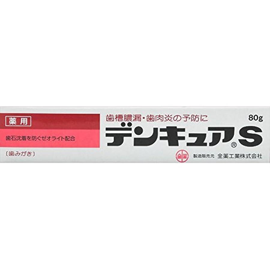 クリーム巨大な悩み全薬工業 デンキュアS 80g (医薬部外品)