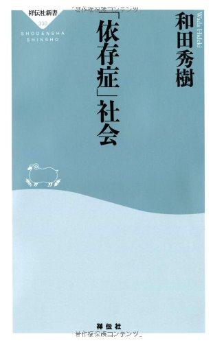 「依存症」社会 (祥伝社新書330)の詳細を見る