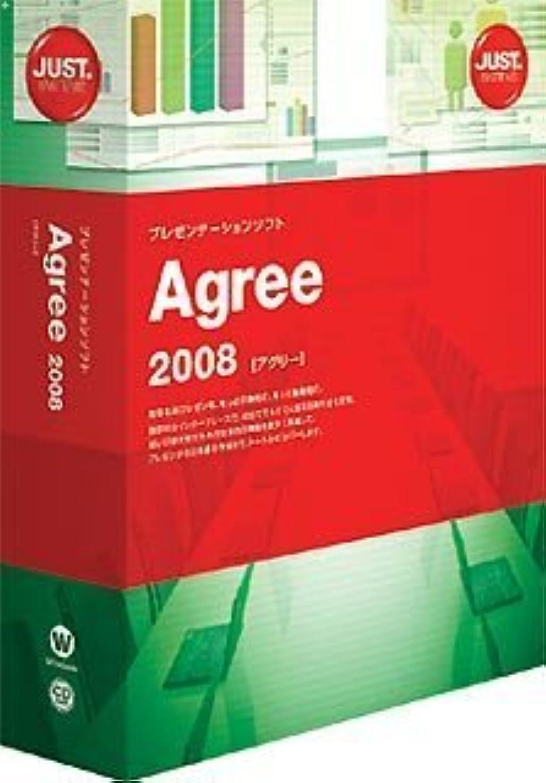 エッセイ刺しますフラップAgree 2008 通常版