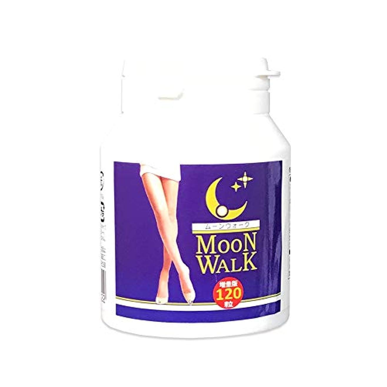 大脳に慣れ丈夫Moon Walk 120 Tab(ムーンウォーク増量版 120粒)