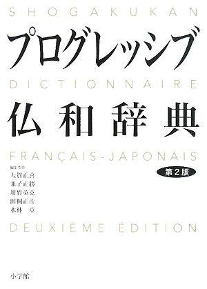 プログレッシブ仏和辞典 第2版の詳細を見る