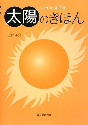 太陽のきほん―SUN GUIDEの詳細を見る