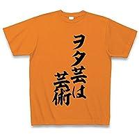 (クラブティー) ClubT ヲタ芸は芸術 Tシャツ