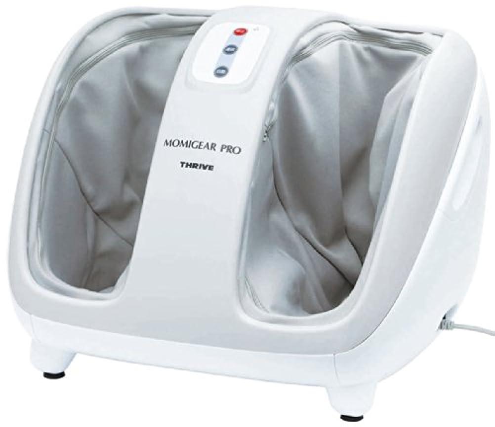 測定可能牛肉シーケンススライヴ 「横に寝かせて使用可能」 フットマッサージャー 【もみギア プロ】 ホワイト MD-6102(W)