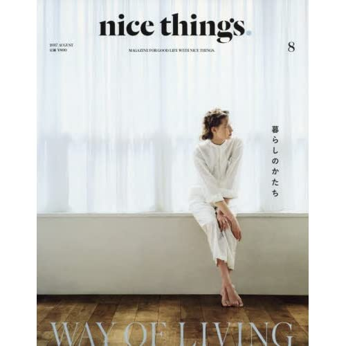 nice things.(ナイスシングス) 2017年 08 月号 (暮らしのかたち WAY OF LIVING)