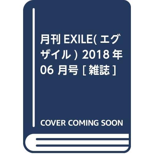 月刊EXILE(エグザイル) 2018年 06 月号 [雑誌]