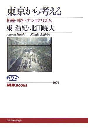 東京から考える—格差・郊外・ナショナリズム (NHKブックス)