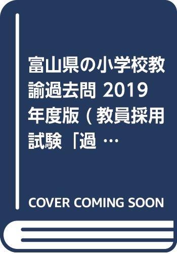 富山県の小学校教諭過去問 2019年度版 (教員採用試験「過去問」シリーズ)