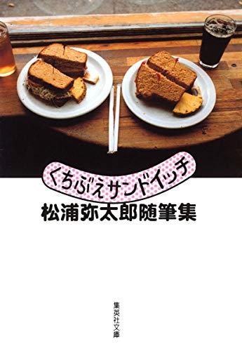 くちぶえサンドイッチ 松浦弥太郎随筆集 (集英社文庫)