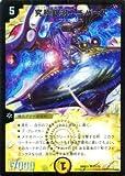 デュエルマスターズ 究極銀河ユニバース(スーパーレア)/マスターズ・クロニクル・パック(DMX21)/コミック・オブ・ヒーローズ/シングルカード