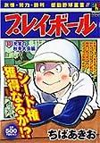 プレイボール 10 充実の秋季大会編 (Shueisha home remix)