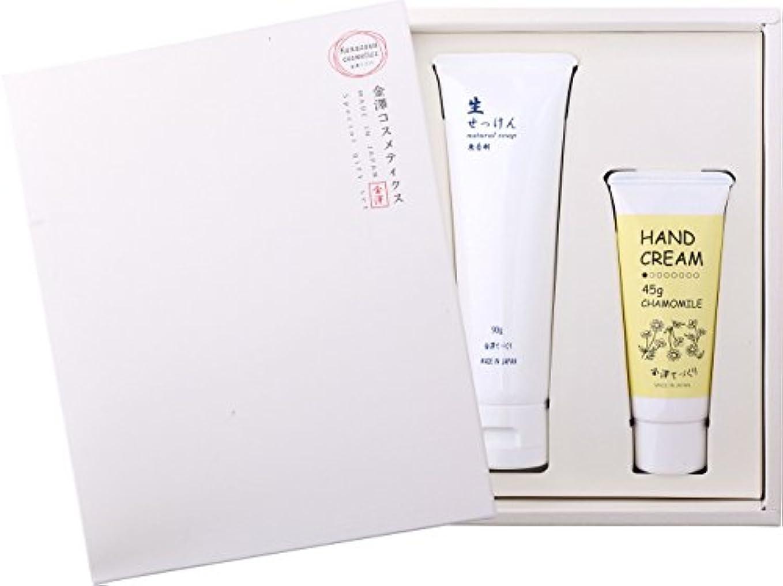 文字建築安定しました金澤コスメティクスギフトセット(化粧箱入り) C-02(生せっけん 無香料 チューブタイプ、ハンドクリームカモミール)