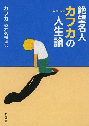 絶望名人カフカの人生論 (新潮文庫)