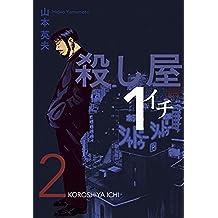 殺し屋1(イチ)2