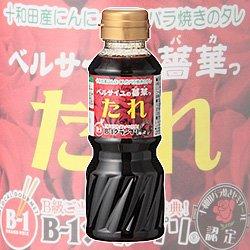 【B-1グランプリ公認】十和田バラ焼きのたれ ベルサイユの薔華ったれ 360g 2本