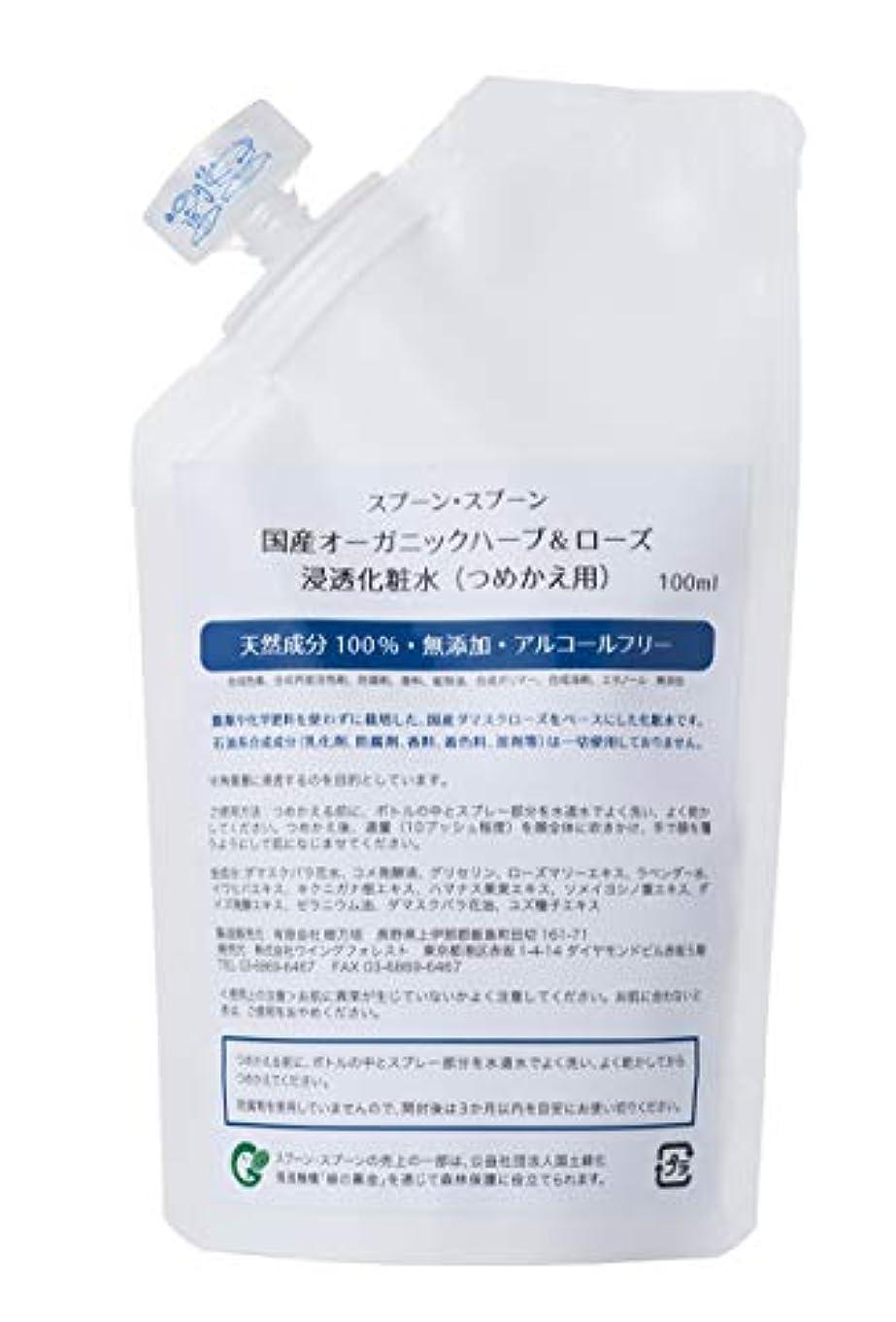 スプーン?スプーン 国産オーガニックハーブ&ローズ 浸透化粧水 100ml 詰替用