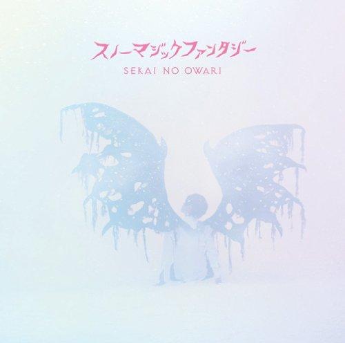 スノーマジックファンタジー 初回限定盤A(CD+ライブCD)の詳細を見る