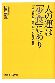 [町田宗鳳]の人の運は「少食」にあり 「プチ断食」がカラダとココロに効く理由 (講談社+α新書)