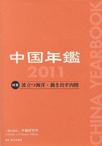 中国年鑑 (2011年版)