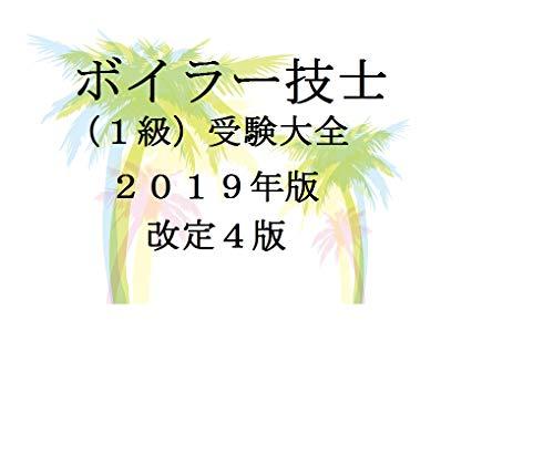 ボイラー技士(1級)受験大全2019年版改定4版